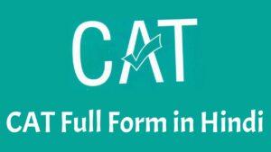 CAT Full Form