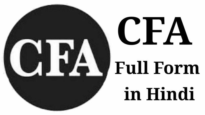 CFA Full Form in Hindi