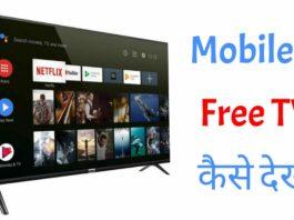 mobile me free tv kaise dekhe