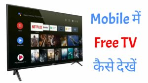 mobile me free tv kaise dekhe