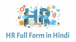 HR Full Form in Hindi