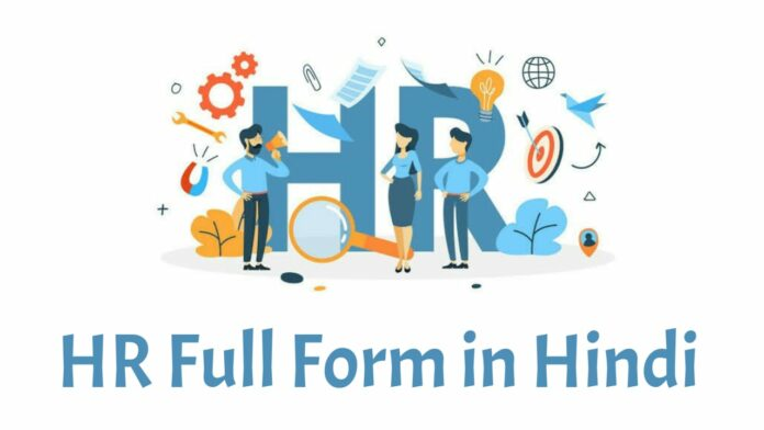 HR Full Form in Hindi