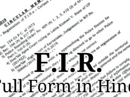 FIR Full Form In Hindi
