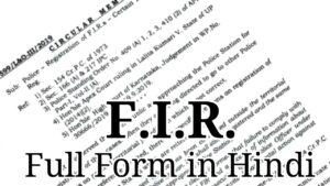 FIR Full Form In Hindi