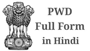 PWD Full Form in Hindi