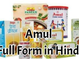 Amul Full Form in Hindi