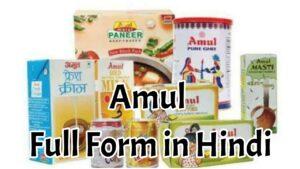 Amul Full Form in Hindi