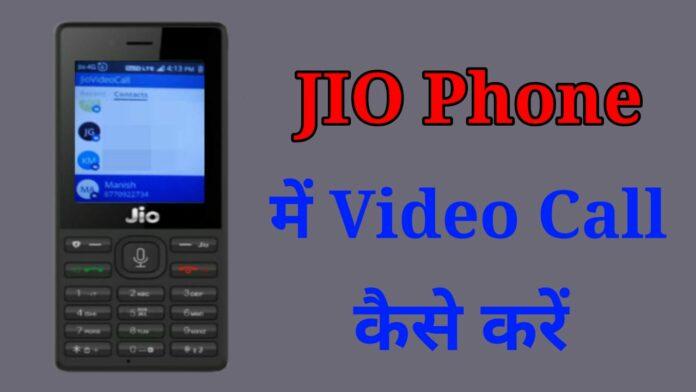 jio phone me video call kaise kare