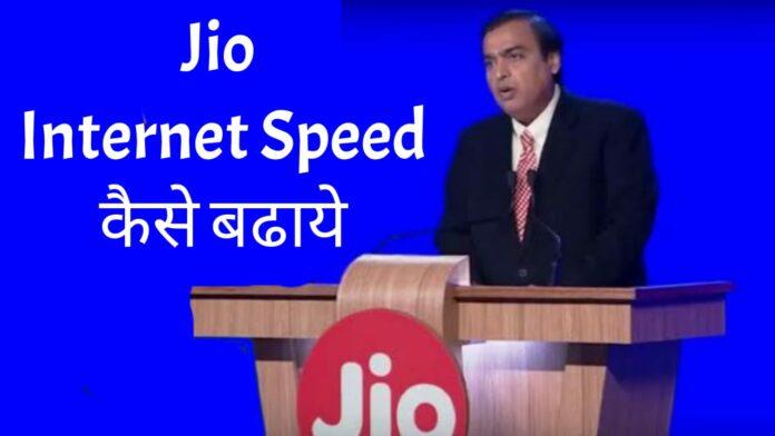 jio me internet speed kaise badhaye