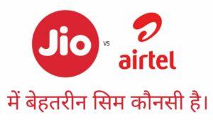 Jio Sim vs Airtel Sim