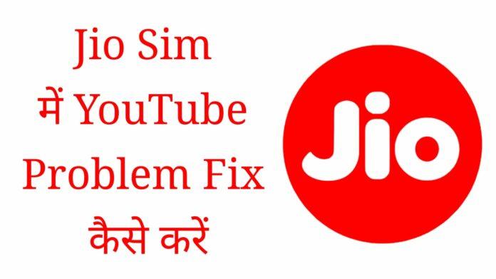 jio sim youtube not working