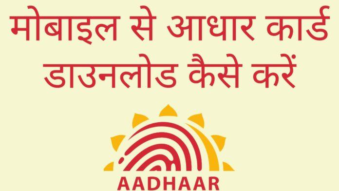 Aadhar Card Kaise Nikale Mobile Se