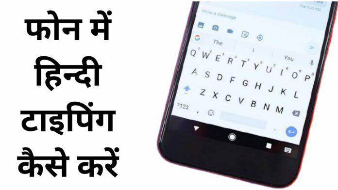 phone me hindi typing kaise kare