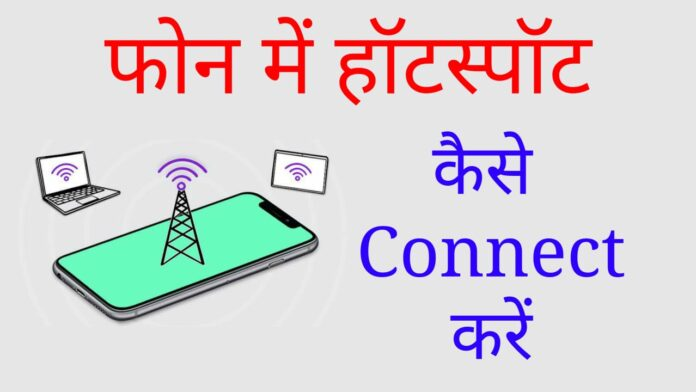 phone me hotspot kaise connect kare