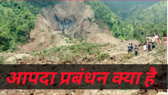 Aapda Prabandhan Kya Hai