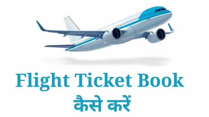 Flight Ticket Kaise Book Kare