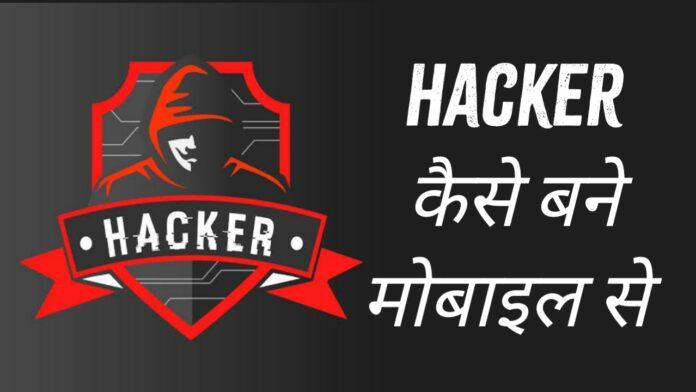 Hacker Kaise Bane Mobile Se