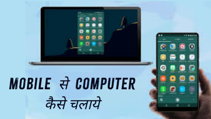 mobile se computer kaise chalayen