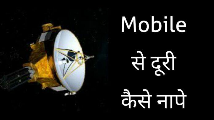 Mobile Se Duri Kaise Nape