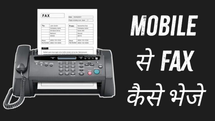 Mobile Se Fax Kaise Kare