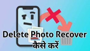 mobile se delete photo recover