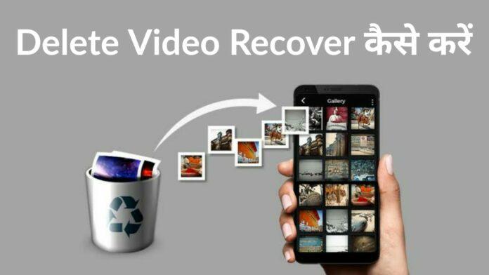 mobile se delete video wapas lana