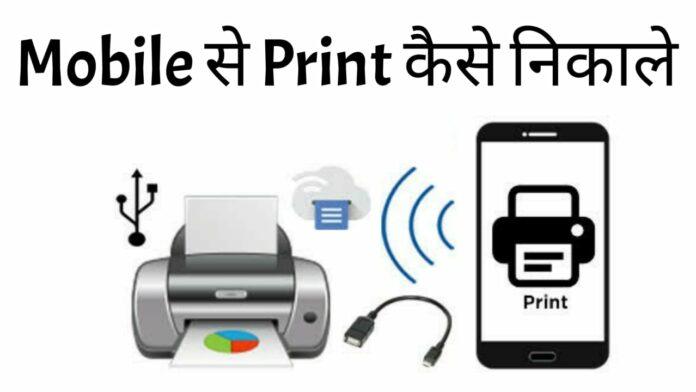 mobile se direct print kaise nikale
