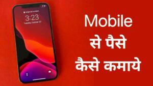 mobile se earning kaise kare