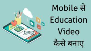 mobile se educational video kaise banaye