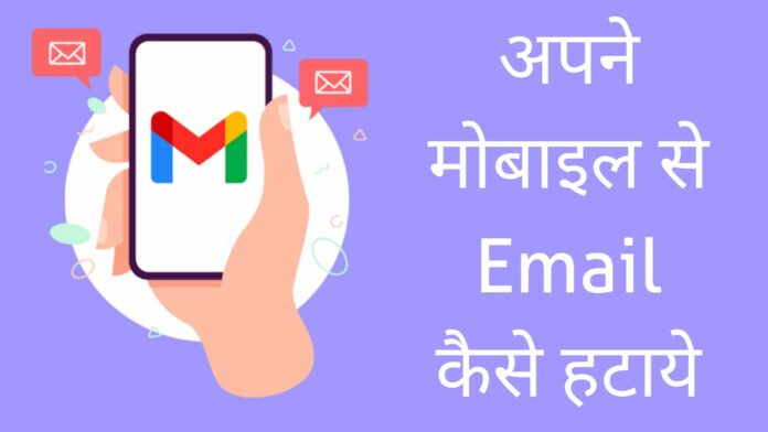 mobile se email id kaise hataye