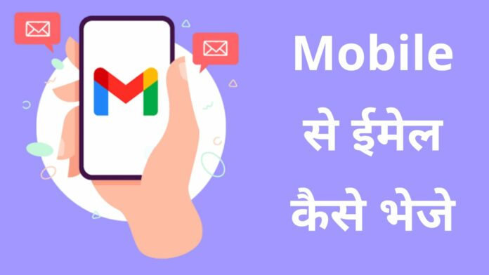 mobile se email kaise bheje